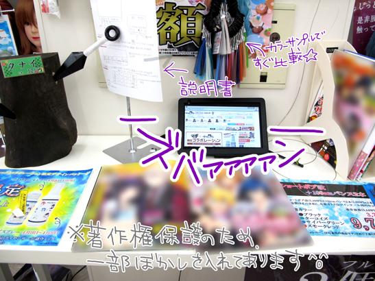http://ikebukuro.anihiro.jp/2012/04/18/20120418_4.jpg