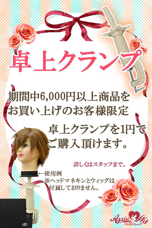 http://ikebukuro.anihiro.jp/2012/05/28/images/clamp_pops.jpg