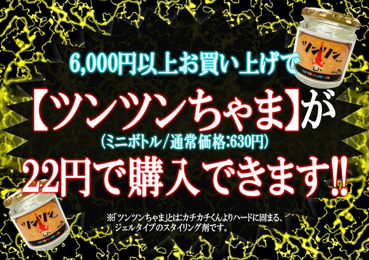 http://ikebukuro.anihiro.jp/2012/09/02/images/tuntunblog_tanpin.jpg
