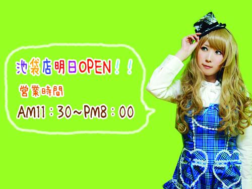 http://ikebukuro.anihiro.jp/images/openikebukuro.jpg