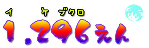 http://ikebukuro.anihiro.jp/images/yurai1.jpg
