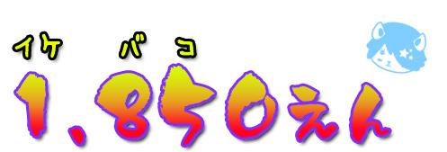 http://ikebukuro.anihiro.jp/images/yurai2.jpg